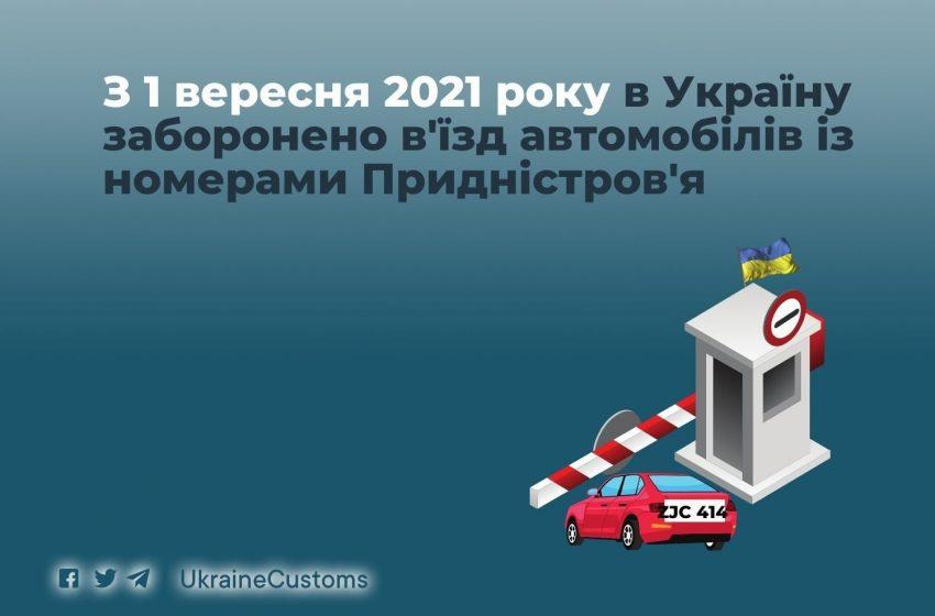 Poliția de Frontieră din Ucraina atenționează conducătorii auto din regiunea tranistreană: Începând de miercuri, absența numerelor neutre va fi motivul interzicerii intrării în țară